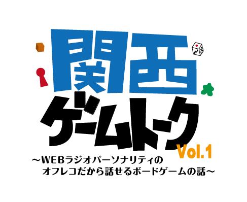 関西ゲームトークVol.1